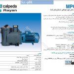 مشخصات پمپ انتقال مایع